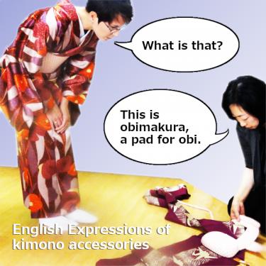 着付け小物の英語表現 Obi pillowじゃ通じない!?