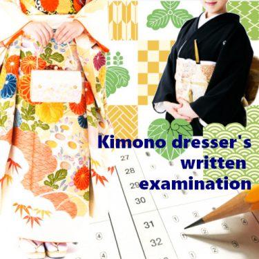 着付け技能士1級筆記試験、受けてきました!ついでに過去問研究。