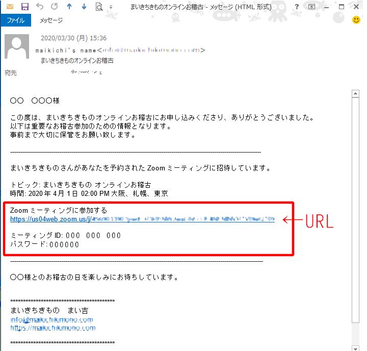 online okeiko reply example
