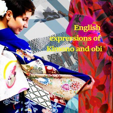 着物と帯の英語表現