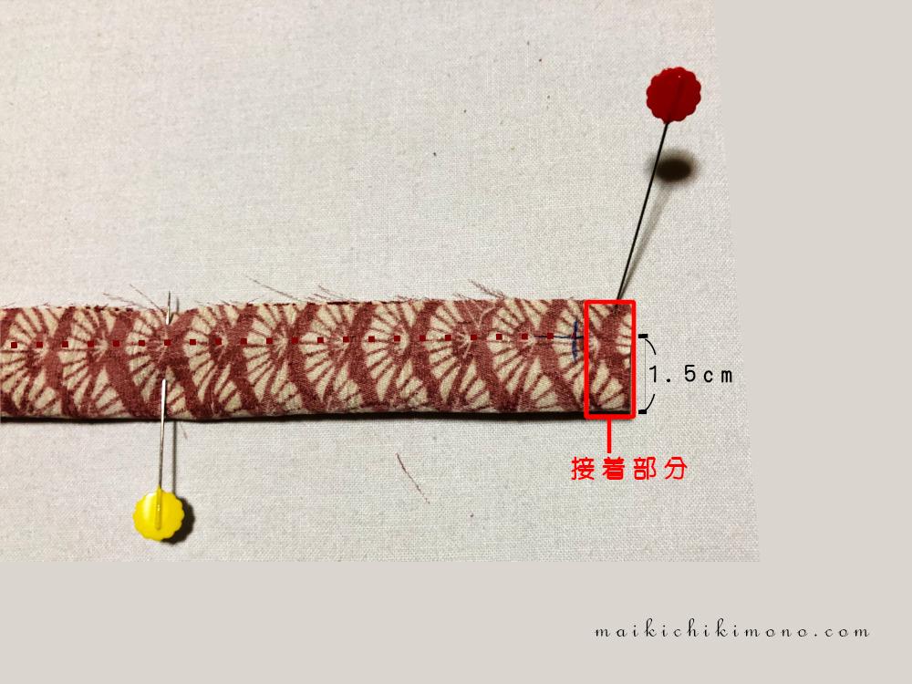 長編を縫う、先端を接着する