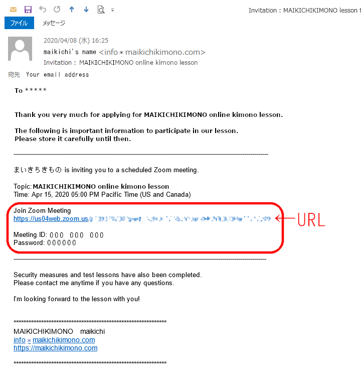invitaion email example