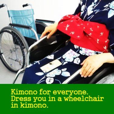 車椅子着付師講習