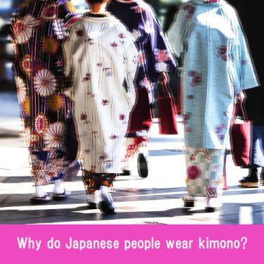 日本人は何故着物を着るのか